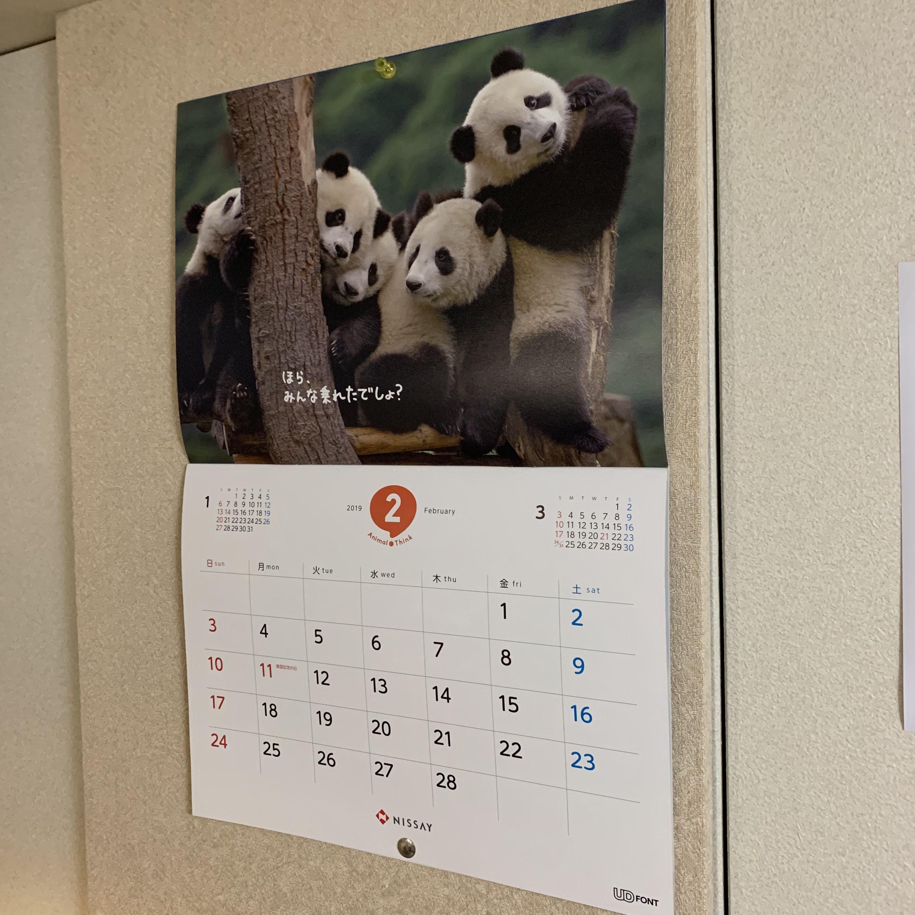 2月のカレンダー!!