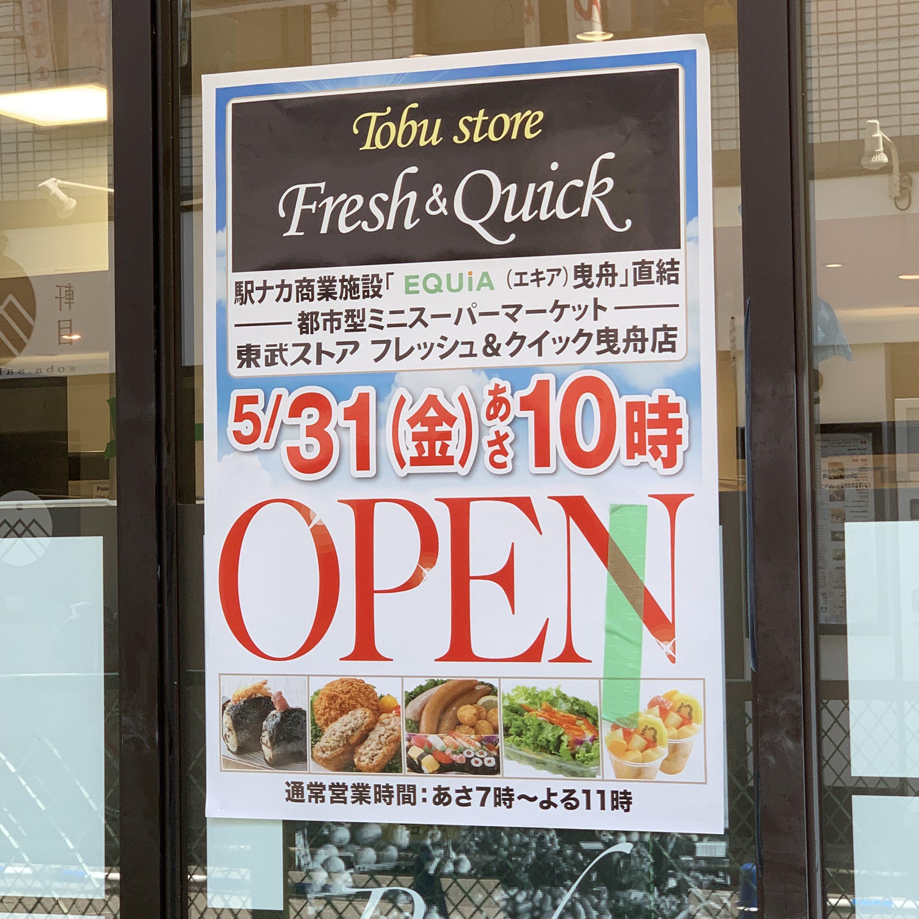 曳舟駅ニュース!!
