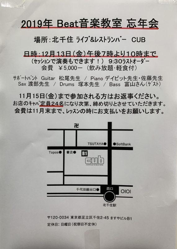 忘年会のお知らせ!!