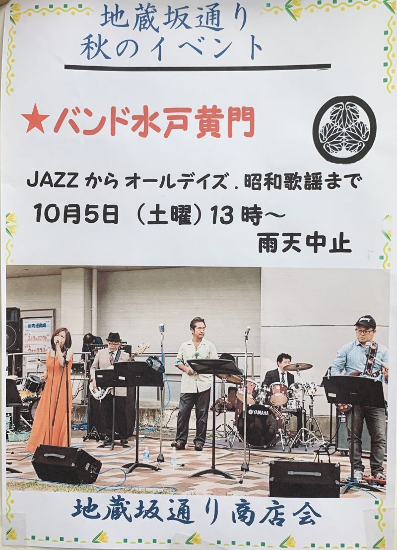 秋のイベント出演情報!!