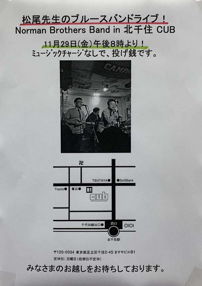 松尾先生ライブ情報!!