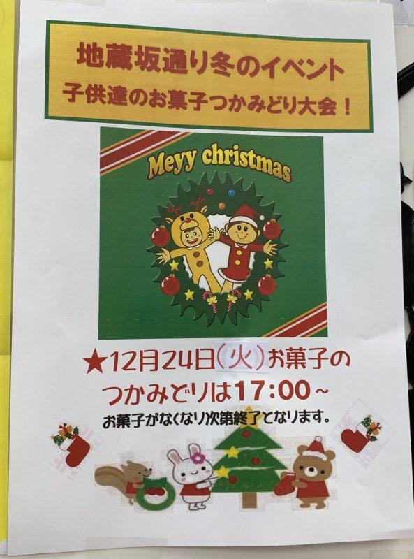 地蔵坂通り商店街ニュース!!